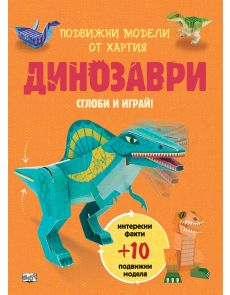 Подвижни модели от хартия: Динозаври