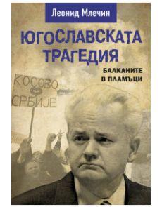 Югославската трагедия