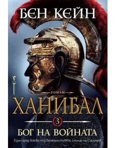 Ханибал: Бог на войната (книга 3)