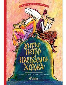 Хитър Петър и Настрадин Ходжа (твърди корици)