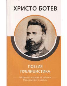 Христо Ботев - Поезия и публицистика (произведения и анализи)