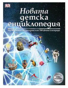 Нова детска енциклопедия