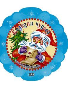 Коледни чудеса: стихотворения и гатанки