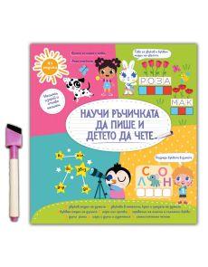 Научи ръчичката да пише: Детето да чете