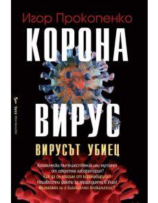 Коронавирус: Вирусът убиец