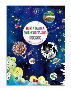 Моята малка енциклопедия Космос. Оцвети и открий