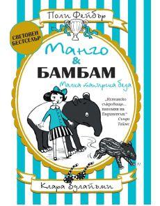 Манго & Бамбам. Малка тапирска беда