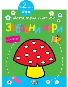 Моята първа книга със забавни игри и стикери: Гъбка