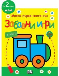 Моята първа книга със забавни игри и стикери: Локомотив