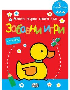 Моята първа книга със забавни игри и стикери: Пате