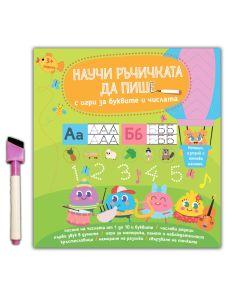 Научи ръчичката да пише: Игри за буквите и числата