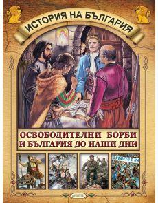 Освободителни борби и България до наши дни