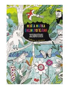 Моята малка енциклопедия Животни. Оцвети и открий