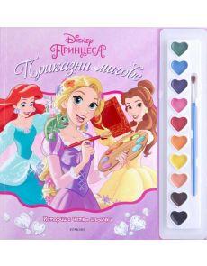Истории с четка и боички: Принцеса - Приказни мигове