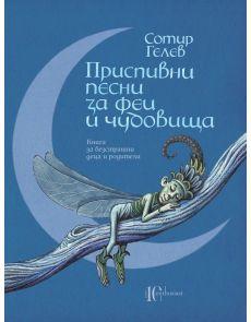 Приспивни песни за феи и чудовища. Книга за безстрашни деца и родители