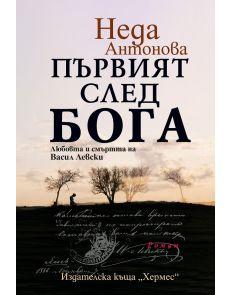 Първият след Бога. Любовта и смъртта на Васил Левски (ново издание)