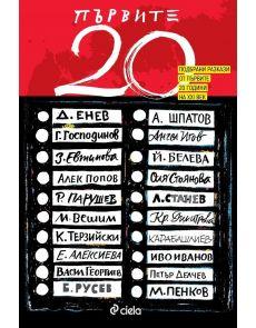 Първите 20