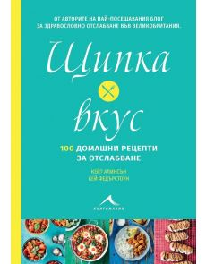 Щипка вкус: 100 домашни рецепти за отслабване