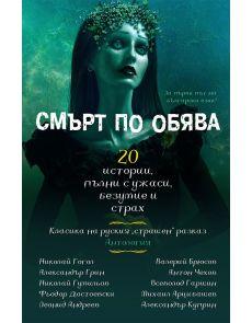 Смърт по обява - 20 истории, пълни с ужаси, безумие и страх - Антология