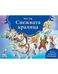 Снежната Кралица (панорамна книжка)