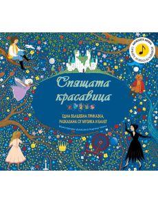 Спящата красавица: Една вълшебна приказка, разказана от оркестър и балет