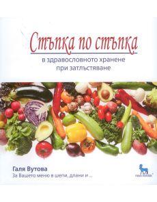 Стъпка по стъпка в здравословното хранене при затлъстяване с Галя Вутова