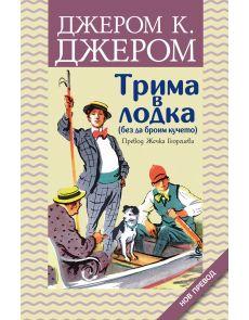 Трима в лодката (без да броим кучето)