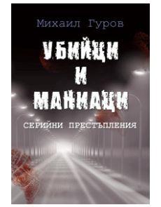 Убийци и маниаци - Серийни престъпления
