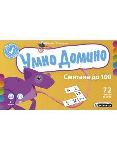 Умно домино: Смятане до 100