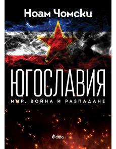 Югославия. Мир, война, разпадане