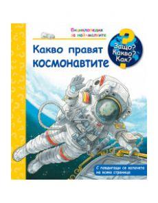 Енциклопедия за най-малките: Какво правят космонавтите