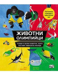 Животни олимпийци