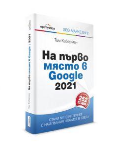 На първо място в Google 2021